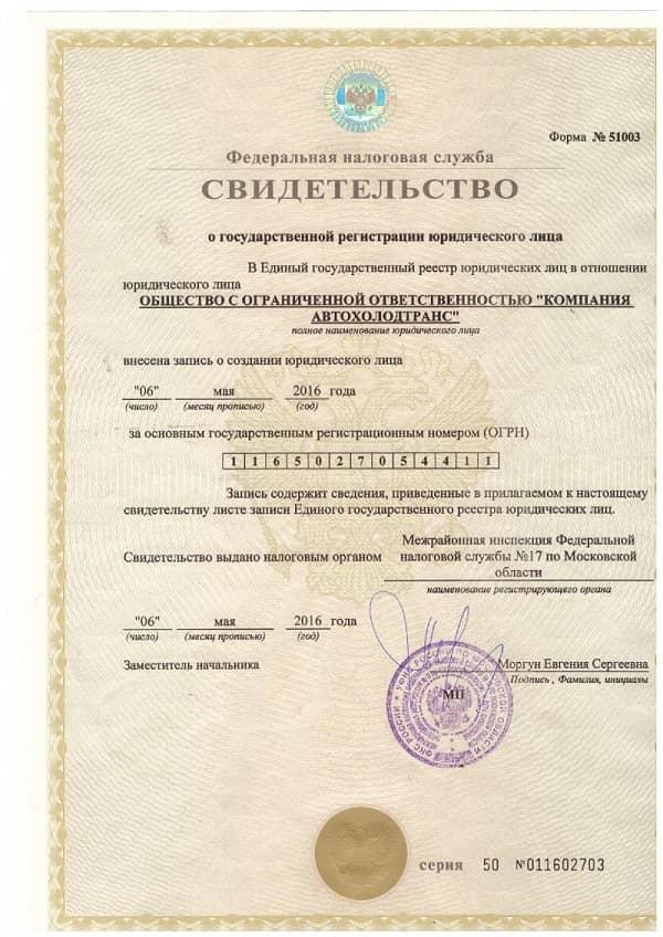 Свидетельство ГРЮЛ Автохолодтранс